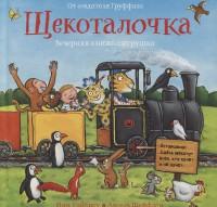 Книга Щекоталочка.Вечерняя книжка-игрушка
