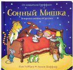 Книга Сонный Мишка. Вечерняя книжка-игрушка