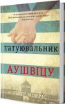 Книга Татуювальник Аушвіцу
