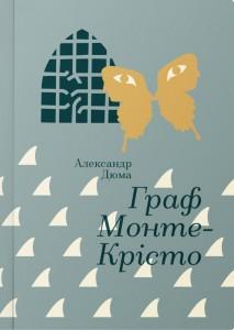 Книга Граф Монте-Крісто