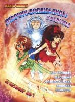 Книга Манга-мания. Девочки-волшебницы и их друзья