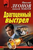 Книга Драгоценный выстрел
