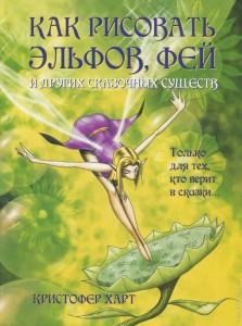 Книга Как рисовать эльфов, фей и других сказочных существ