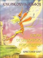 Книга Как рисовать эльфов:ключи от сказочного королевства