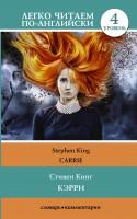 Книга Кэрри = Carrie