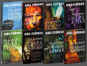 Книга The Sandman. Песочный человек (суперкомплект из 8 книг)