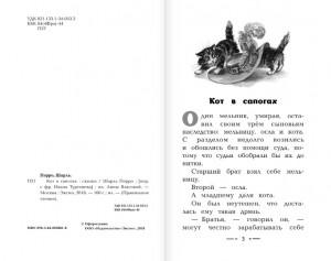 фото страниц Кот в сапогах. Сказки #3
