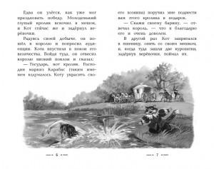 фото страниц Кот в сапогах. Сказки #5