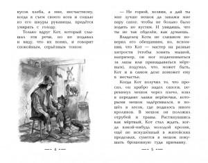 фото страниц Кот в сапогах. Сказки #4