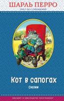 Книга Кот в сапогах. Сказки