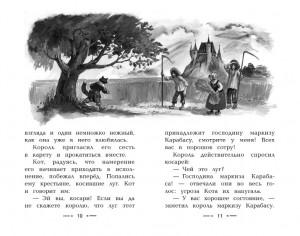 фото страниц Кот в сапогах. Сказки #6