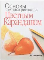 Книга Основы техники рисования цветным карандашом