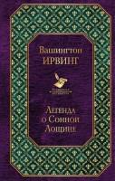 Книга Легенда о Сонной Лощине