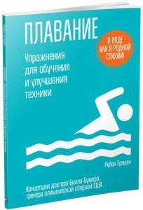 Книга Плавание. Упражнения для обучения и улучшения техники