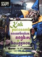 Книга Как рисовать волшебников, ведьм и колдунов