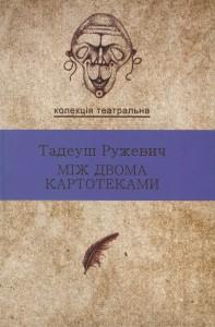 Книга Між двома картотеками. Вибрані драми