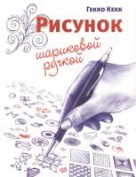 Книга Рисунок шариковой ручкой
