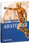Книга Спортивная анатомия