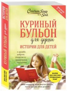 фото страниц Куриный бульон для души. Истории для детей #2