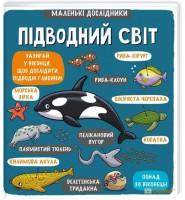 Книга Підводний світ