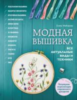 Книга Модная вышивка. Все актуальные виды и техники
