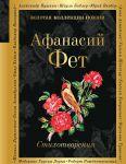 Книга Афанасий Фет. Стихотворения