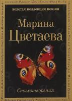 Книга Марина Цветаева. Стихотворения