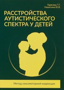 Книга Расстройства аутистического спектра у детей. Метод сенсомоторной коррекции