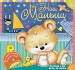 Книга Наш малыш. Первый год день за днём