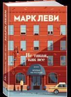 Книга Не такая, как все