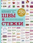Книга Швы и стежки. Большая энциклопедия вышивки