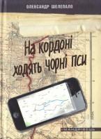 Книга На кордоні ходять чорні пси