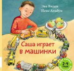 Книга Саша играет в машинки
