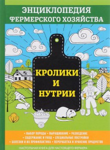 Книга Кролики и нутрии. Энциклопедия фермерского хозяйства