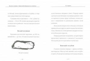 фото страниц Кролики и нутрии. Энциклопедия фермерского хозяйства #2