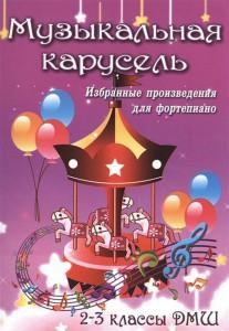 Книга Музыкальная карусель. Избранные произведения для фортепиано. 2-3 классы ДМШ