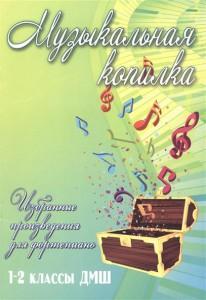 Книга Музыкальная копилка. Избранные произведения для фортепиано. 1-2 классы ДМШ