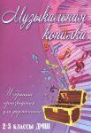 Книга Музыкальная копилка. Избранные произведения для фортепиано. 2-3 классы ДМШ