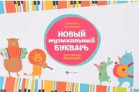 Книга Новый музыкальный букварь для самых маленьких