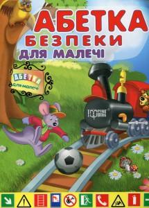 Книга Абетка безпеки для малечі