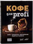 Книга Кофе для profi. Зерно. Технологии. Оборудование. Рецепты от бариста