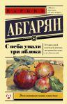 Книга С неба упали три яблока