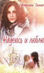 Книга Надеюсь и люблю