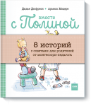 Книга Вместе с Полиной. 8 историй с советами для родителей от монтессори-педагогов