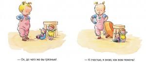 фото страниц Вместе с Полиной. 8 историй с советами для родителей от монтессори-педагогов #5