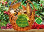 Книга Кухня грибника и ягодника