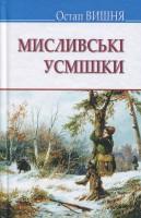 Книга Мисливські усмішки