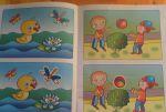 фото страниц Развиваем внимание 2-3 года #3