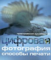 Книга Цифровая фотография. Способы печати