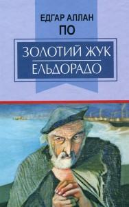 Книга Золотий жук. Ельдорадо